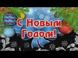 Видео заставка - С Новым Годом !