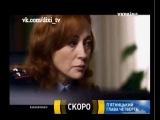 Анонс Пятницкий. Глава четвертая на канале Украина