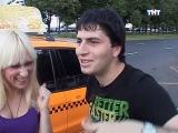 Такси на тнт(31.07.2009)